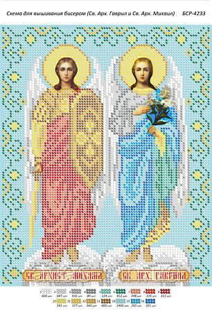 """Схема для вышивки бисером именной иконы """"Св. Арх. Гавриил и Св. Арх. Михаил"""""""