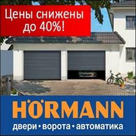 Акция HORMANN 2017 (двери, ворота)