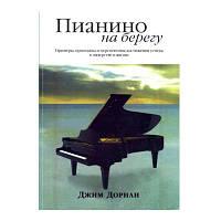 Джим Дорнан - Пианино на берегу. Примеры, принципы и перспективы достижения успеха в лидерстве и жизни