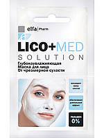 """Маска для лица от чрезмерной сухости Lico+Med ТМ """"Эльфа"""", 20 мл"""