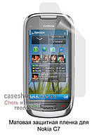 Матовая защитная пленка для Nokia C7