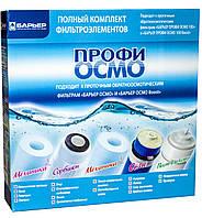 """Полный комплект картриджей для водоочистителя """"Барьер Профи Осмо"""""""