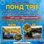 Биопрепарат Понд Трит гранулированный MICROZYME (США ) 227 г