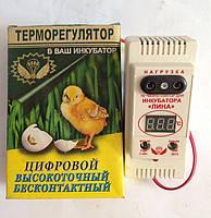 Терморегулятор цифровой для инкубатора ЛИНА 1000 Вт