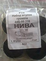 Втулки грохота Дон, Нива 44Б-00239