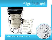 Маковая пилинг-маска / Gel Exfoliantе masque de pavot, 25г