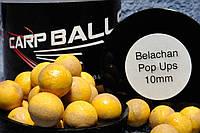 Бойлы Карпболлы Carpballs Pop Ups 10 mm 15 шт Belachan