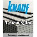 Гипсокартон стеновой Knauf 2500x1200x12.5 мм