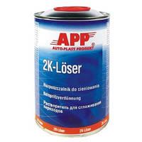 Растворитель APP 2K Loser для переходов 1л.