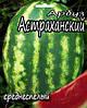 Насіння кавуна Астраханський оптом в Україні