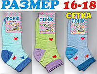 Носки подростковые детские с сеткой Тоник 16-18 размер ассорти  НДЛ-0981
