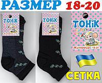 Носки подростковые детские с сеткой Тоник 18-20 размер ассорти  НДЛ-82