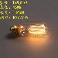 Лампочка накаливания t45-2 Лампа Эдисона Е27   DIY. Декоративный свет вольфрам.