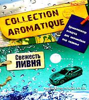 Collection Aromatique - Ароматизаторы воздуха для автомобиля, СВЕЖЕСТЬ ЛИВНЯ