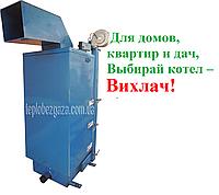 Твердотопливные котлы длительного горения «WICHLACZ» модель GK-1 мощность 17 кВт отапливает площадь до 136 м2