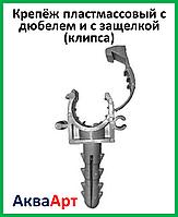 Крепёж пастмассовый с дюбелем и с защелкой (клипса) 20