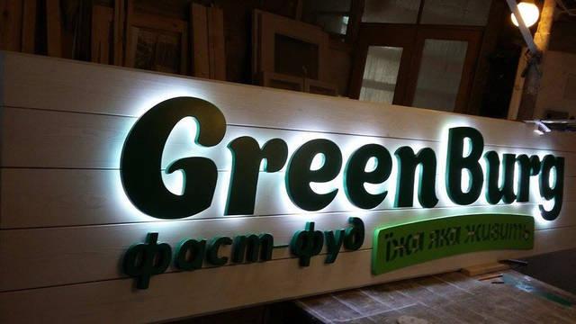 Green Burg 6