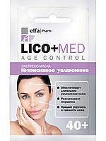 """Экспресс-маска Интенсивное увлажнение 40+ Lico+Med ТМ """" Эльфа"""", 20мл"""