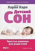 Детский сон. Простые решения для родителей Карп Х