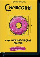 Симпсоны и их математические секреты Сингх С