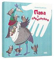 """Картонная детская книга """"Пава з павенятами"""""""