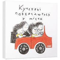 """Картонная детская книга  """"Кучеряві повертаються у місто"""""""
