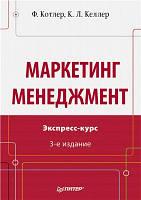 Маркетинг менеджмент. Экспресс-курс 3-е изд Котлер Ф