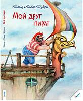 """Детский рассказ """"Мой друг пират"""""""