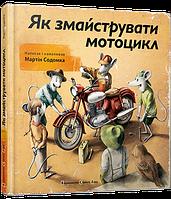 """Детский рассказ """"Як змайструвати мотоцикл"""""""