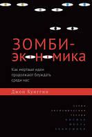 Зомби-экономика Куиггин Дж