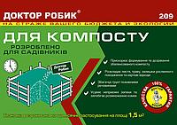 Средство для компостера 209 (ДОКТОР РОБИК) (52974)