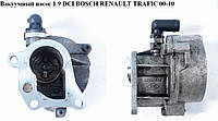 Вакуумный насос 1.9 DCI BOSCH RENAULT TRAFIC 00-14 (РЕНО ТРАФИК)