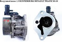 Вакуумный насос 1.9 DCI PIERBURG RENAULT TRAFIC 00-14 (РЕНО ТРАФИК)
