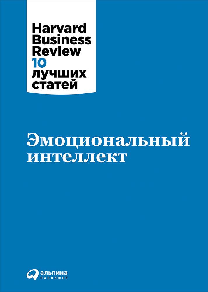 Эмоциональный интеллект HBR - Магазин Кошара в Киеве