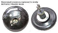 Вакуумный усилитель тормозов 2х мембранный английский RENAULT TRAFIC 00-14 (РЕНО ТРАФИК)