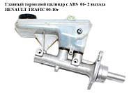 Главный тормозной цилиндр с ABS 2 выхода RENAULT TRAFIC 00-14 (РЕНО ТРАФИК)