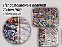 Пеленка простынь детская непромокаемая дышащая 70x50 Многоразовая ТПУ мягкая и приятная