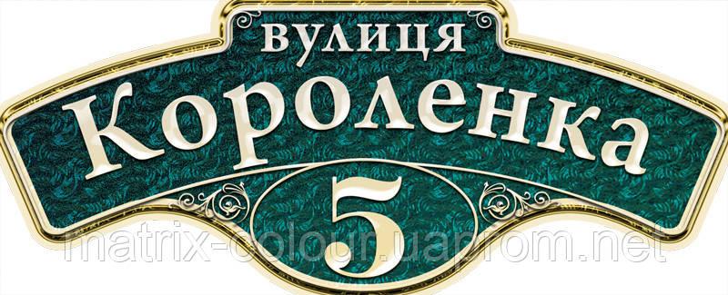 Табличка на дом 80х35 см.
