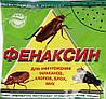 Порошок Фенаксин от клопов,тараканов,блох,мух