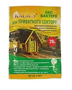 Kalius Калиус 20 г - средство для выгребных ям, септик(ВыгребЯм_Kalius-20)
