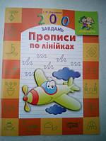Прописи по лінійках Г.М. Дерипаско