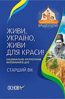 Живи, Україно, живи для краси! Національно-патріотичне виховання в ДНЗ. Старший вік