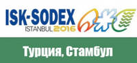 Выставка ISK-SODEX Istanbul 2016 - отопление, водоснабжение, водоотведение, вентиляция