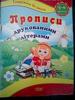 Прописи друкованими літерами, Заїка А.М., Тарнавська С.С.