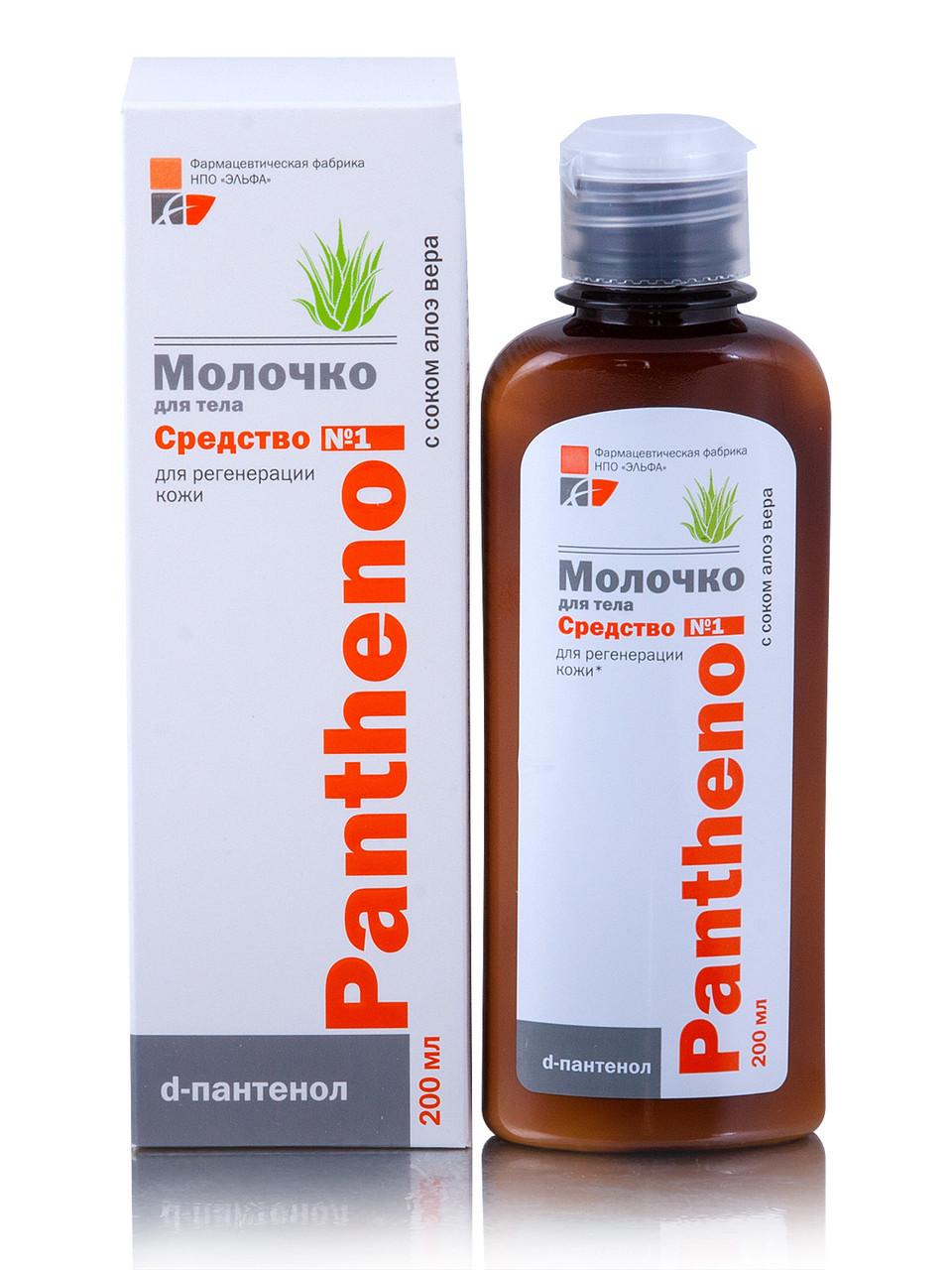 "Молочко для тела для регенирации кожи  Panthenol ТМ""Эльфа"", 200 мл."