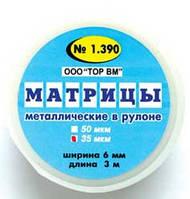 Матрицы металлические в рулоне, Д-32 мм.