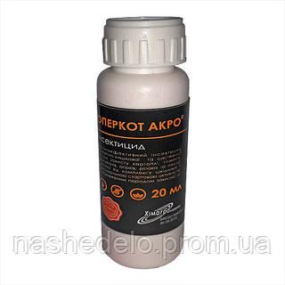 Инсектицид Оперкот Акро 20 мл. Химагромаркетинг