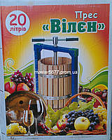 Ручной пресс для сока Вилен на 20 литров , дубовый корпус