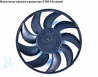 Вентилятор основного радиатора 2.5 DCI большой RENAULT TRAFIC 00-14 (РЕНО ТРАФИК)