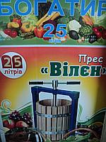Ручний прес для соку Вілен на 25 літрів Богатир , дубовий корпус